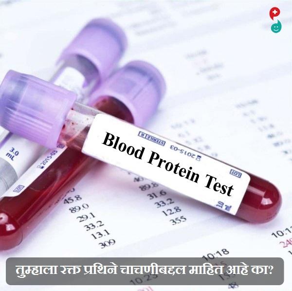 प्रोटीन टोटल रक्त चाचणी