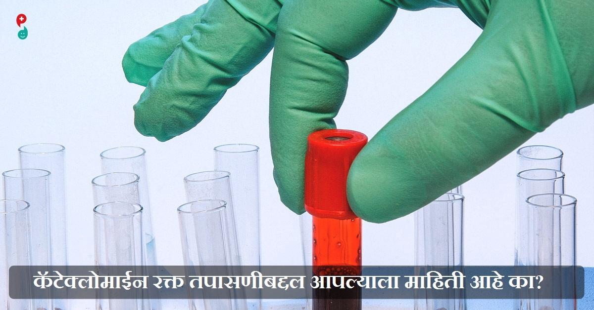 कॅटेक्लोमाइन रक्त तपासणी
