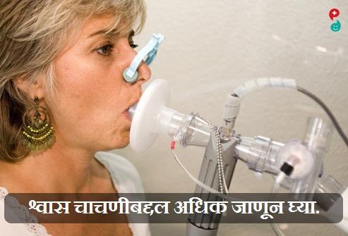 हाइड्रोजन श्वास चाचणी