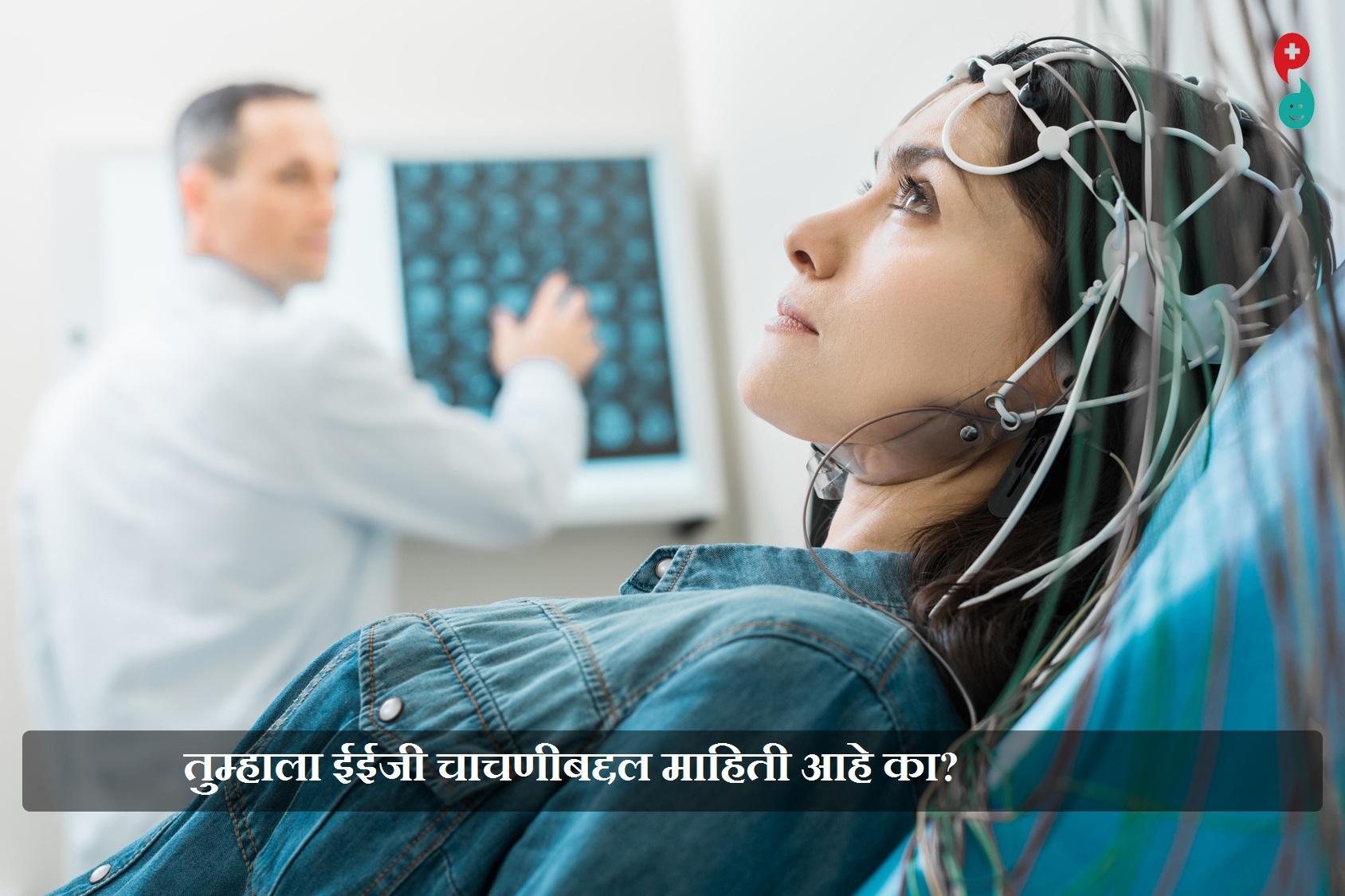 ईईजी (इलेक्ट्रोएन्सेफॅलोग्राम) चाचणी