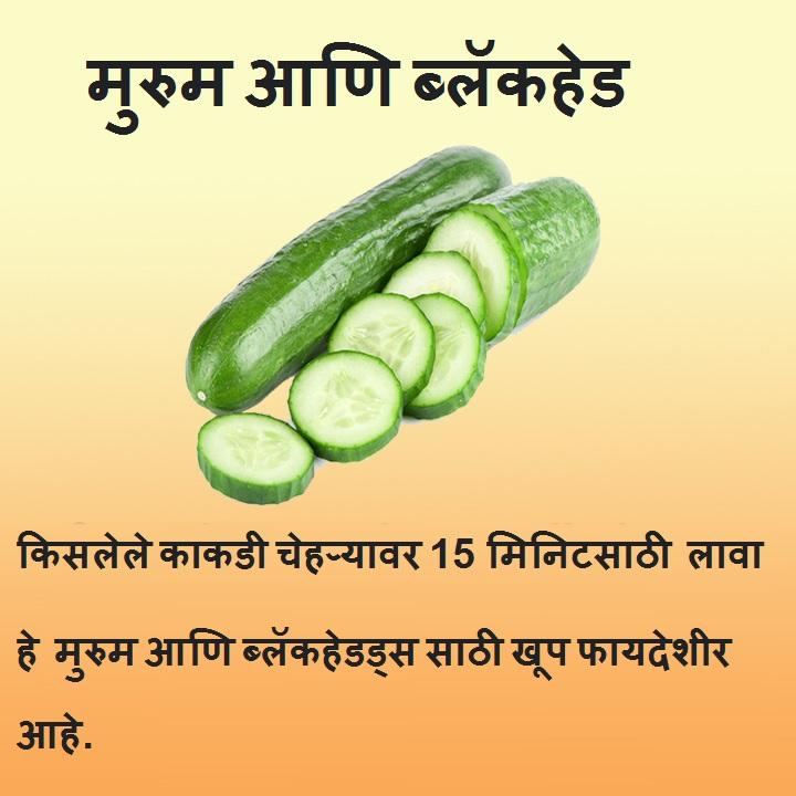 मौसमी फळे आणि भाज्या  सामान्य आरोग्य समस्या सोडवतात