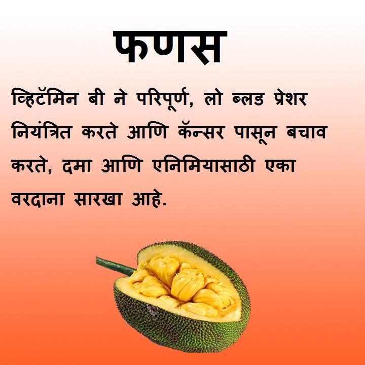 शरीराच्या पोषणाच्या कमकरतेसाठी काही सामान्य फळे