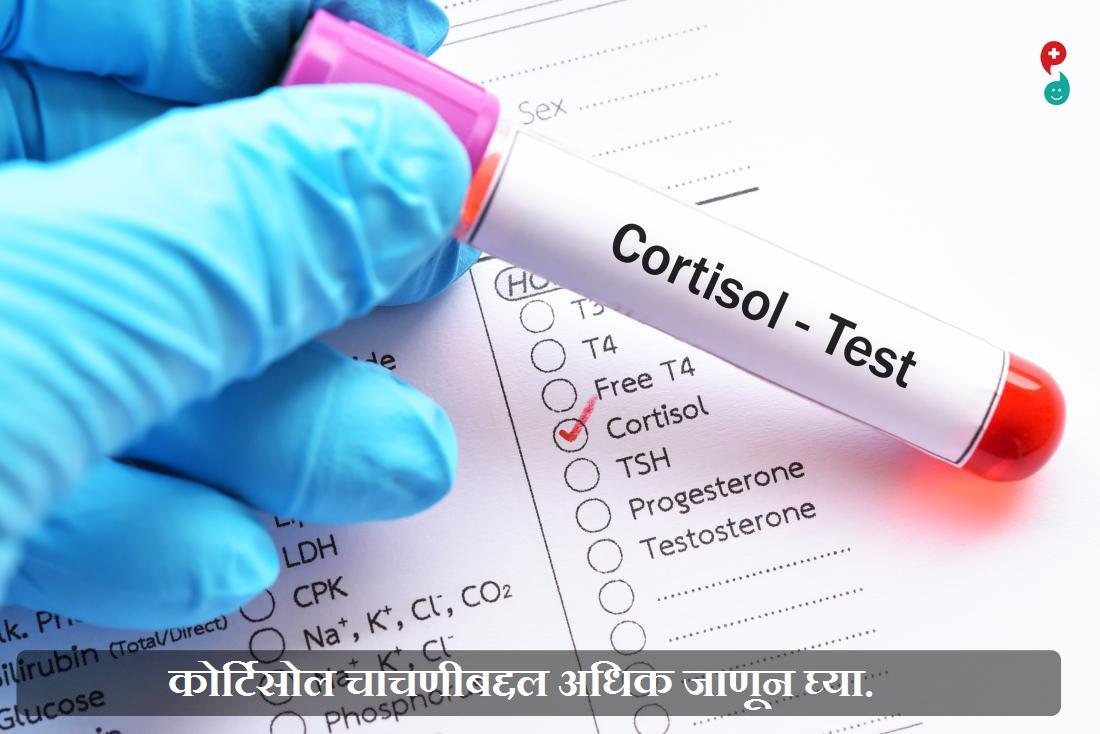 कोर्टिसोल चाचणी
