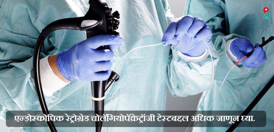 एंडोस्कोपिक रेट्रोग्रेडेड चोलॅंगियोपॅक्रेट्रोग्राफी (ईआरसीपी) चाचणी