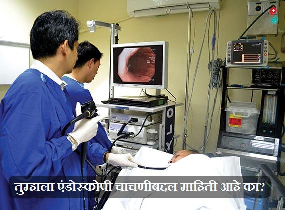 एन्डोस्कोपी – दुर्बिणीद्वारे तपासणी व उपचार
