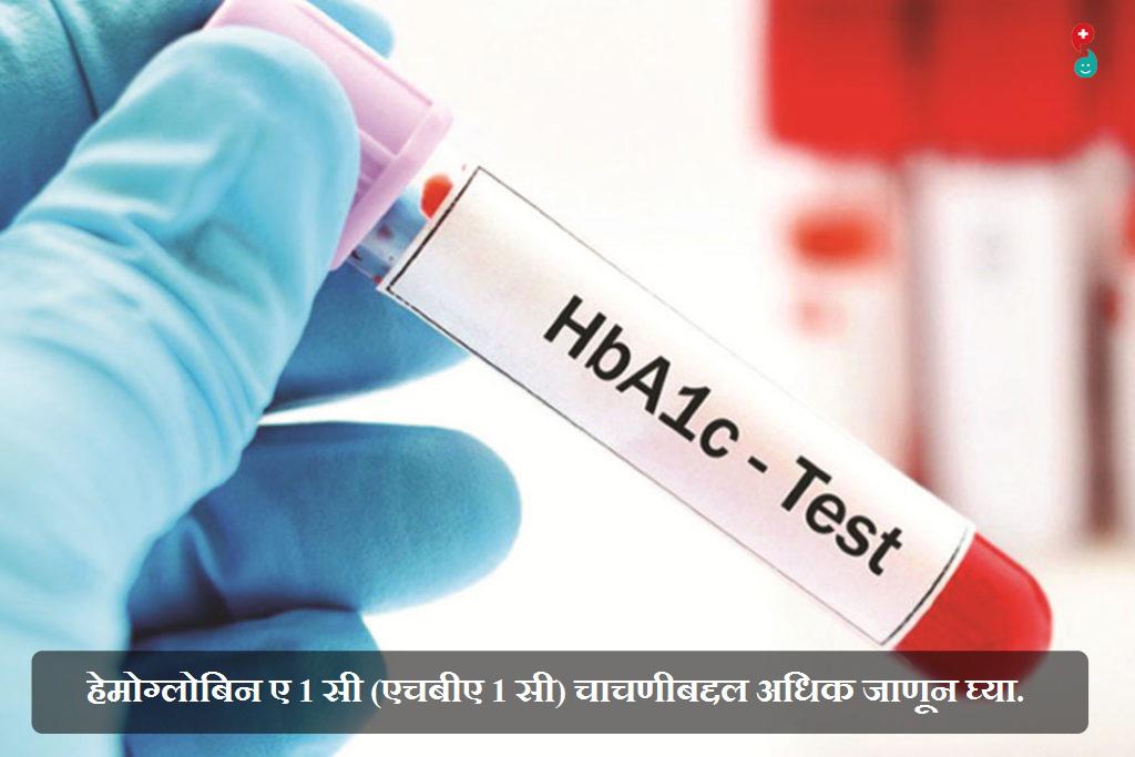 एचबीए 1 सी (हिमोग्लोबिन ए 1 सी) रक्त चाचणी