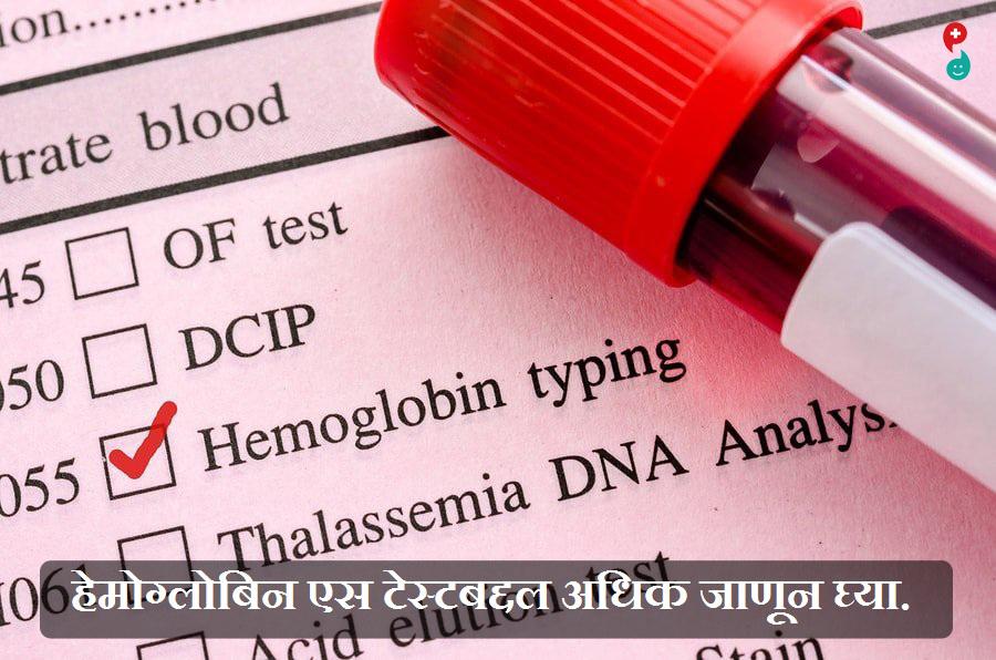 हेमोग्लोबिन एस टेस्ट
