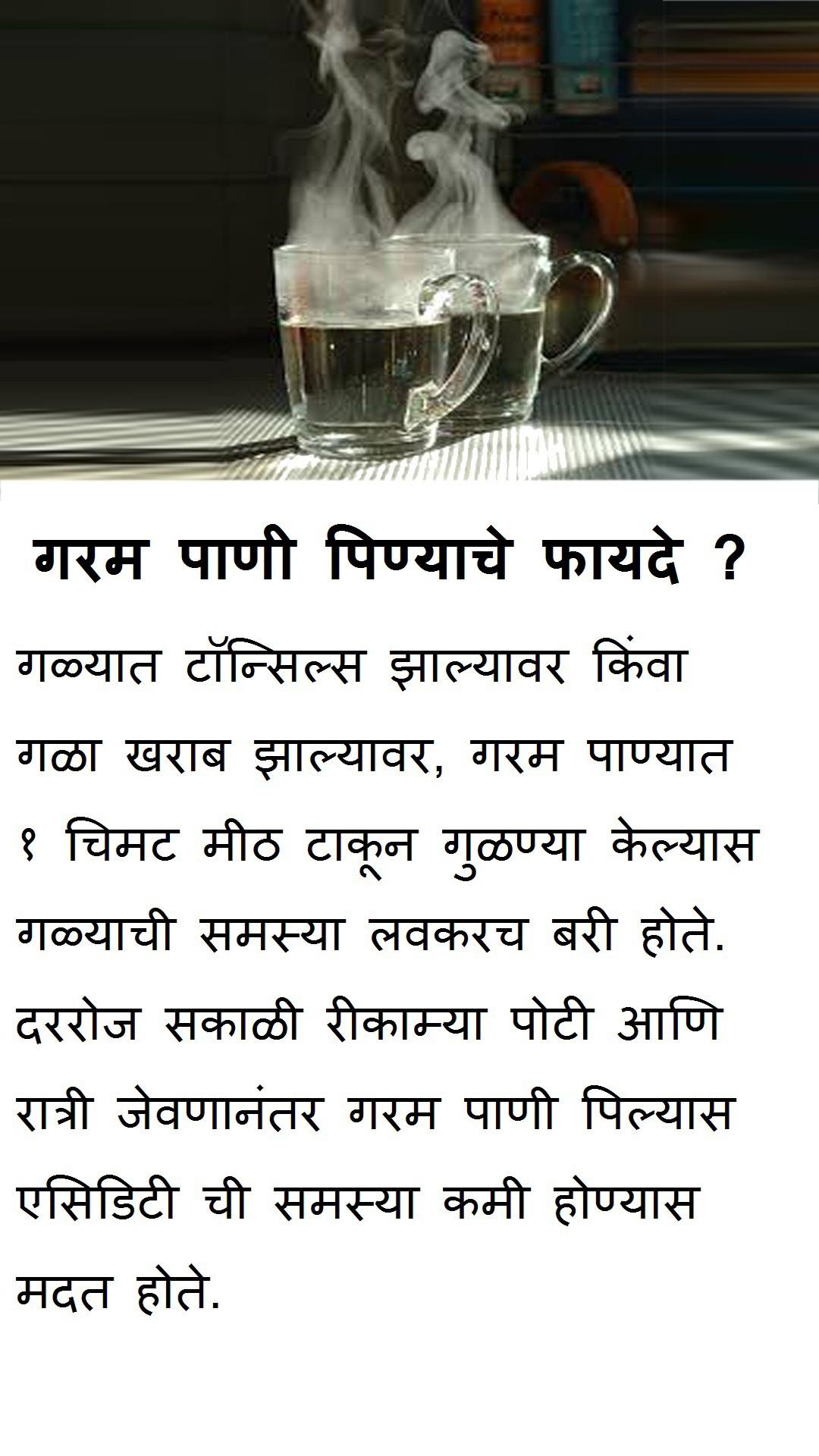 गरम पाणी का प्यावे