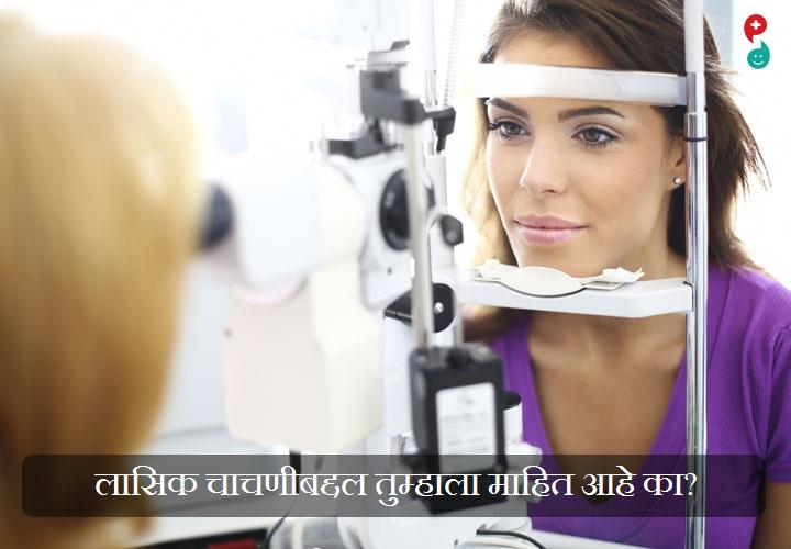 डोळ्याच्या शस्त्रक्रियेपूर्वी लॅसिक प्राधान्ये