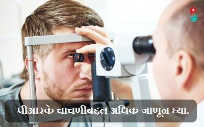 फोटोरेफ्रेटिव्ह केराटेक्टॉमी (पीआरके) चाचणी