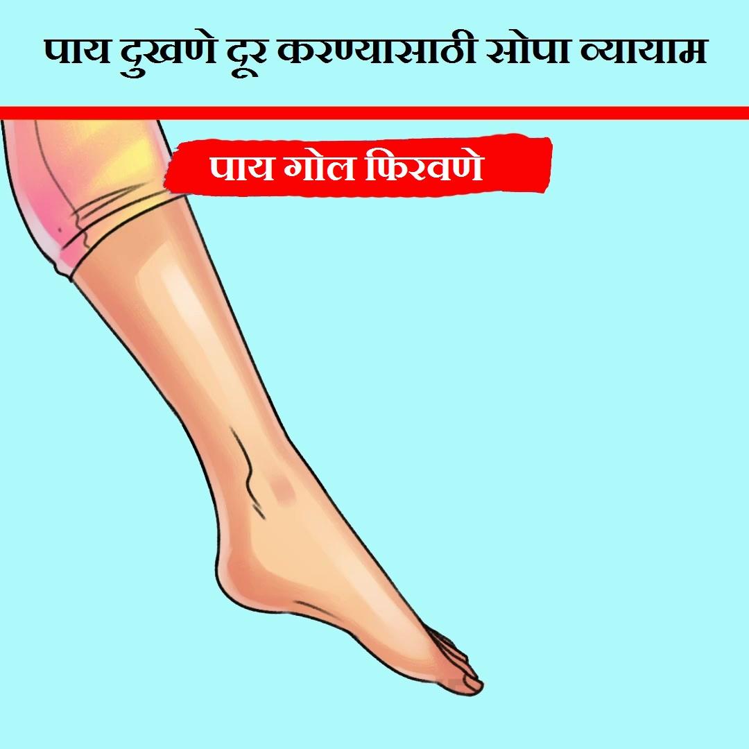 पाय दुखणे दूर करण्यासाठी सोपा व्यायाम : पाय गोल फिरवणे