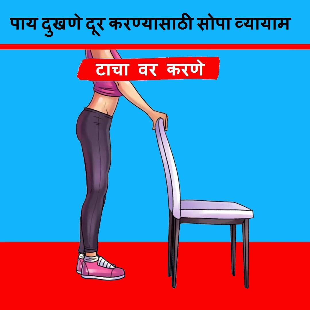 पाय दुखणे दूर करण्यासाठी साधे व्यायाम (टाच वर करणे)