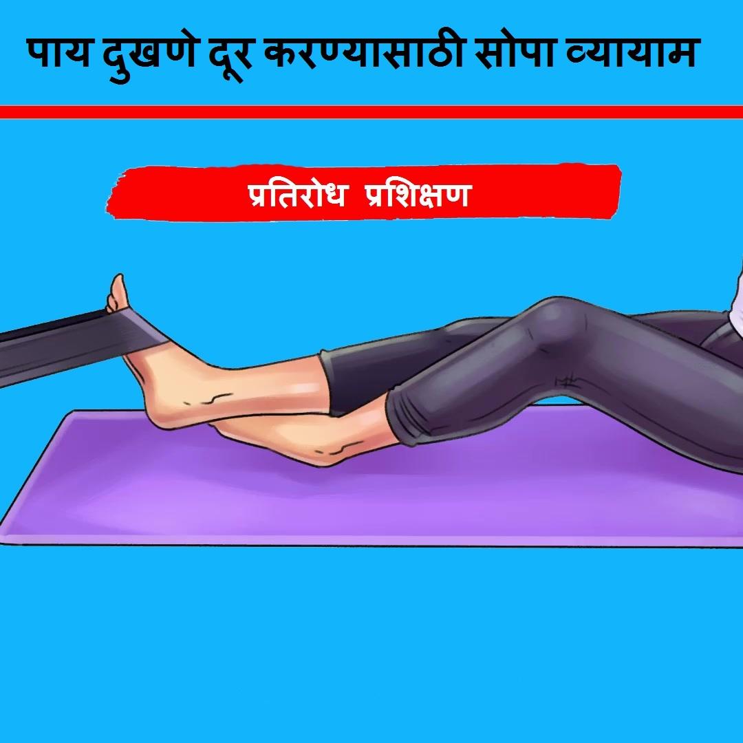 पाय दुखणे दूर करण्यासाठी साधे व्यायाम (प्रतिरोध प्रशिक्षण)