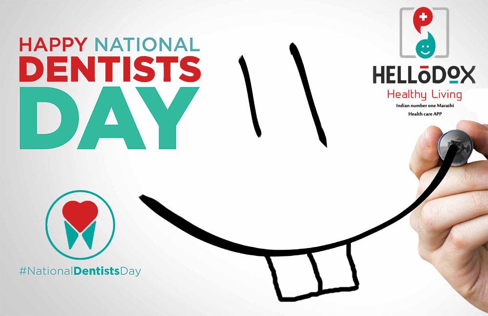 राष्ट्रीय दंतचिकित्सक दिवस