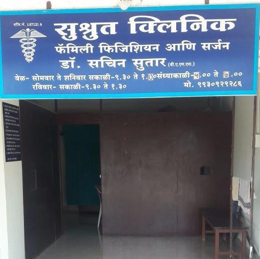Sushrut clinic