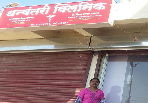 Dhanwantari Clinic