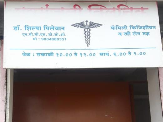 Pushpanjali Clinic