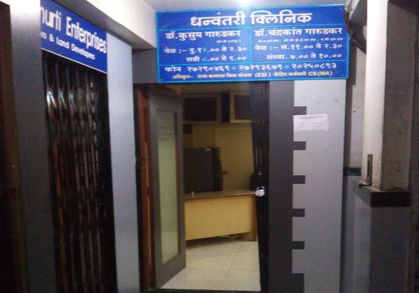 Dhanvantari Hospital