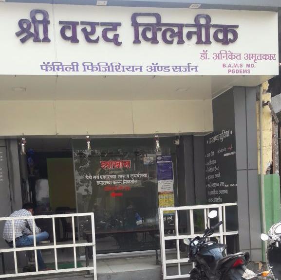 Shree Varad Day Care Center