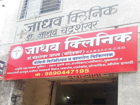 Jadhav Clinic