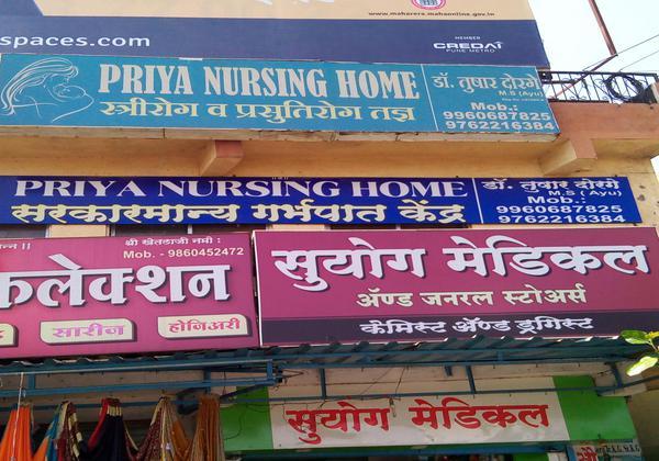 Priya Nursing Home