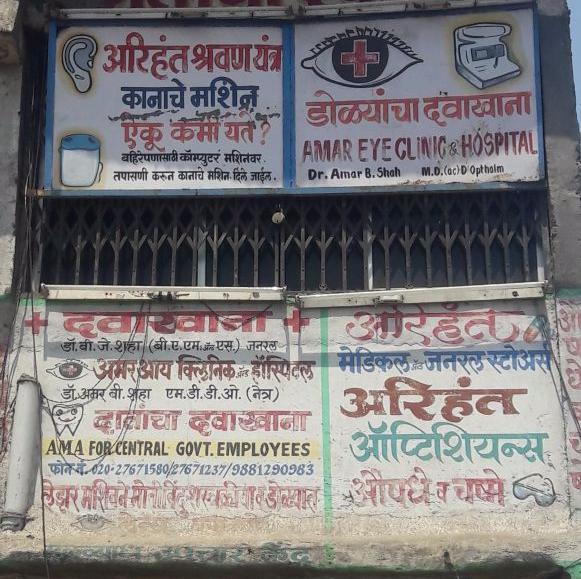 Amar Eye Clinic & Hospital