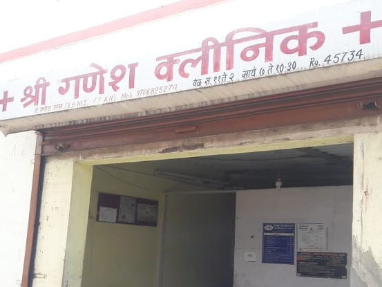 Shri Ganesh Clinic