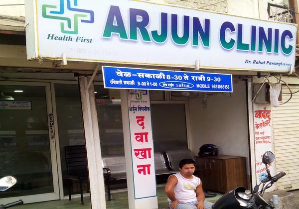 Arjun Clinic
