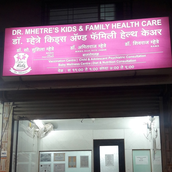 DR. AMIT MHETRE'S O2 SPECIALITY CLINIC