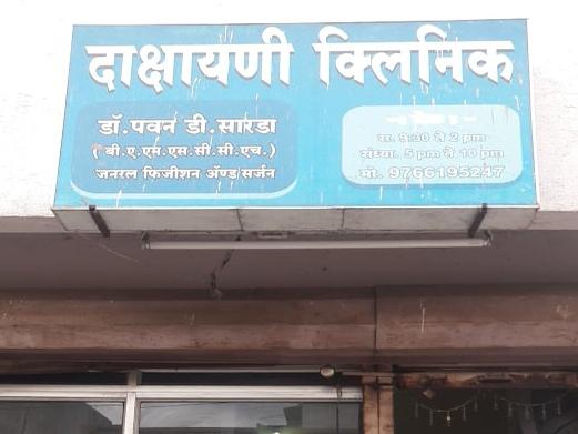 Dakshyani Clinic