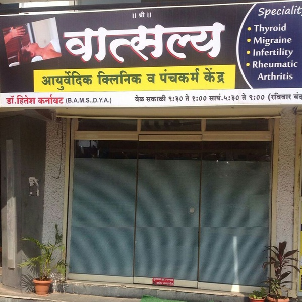 Vatsalya Ayurvedic Clinic & Panchkarma Kendra