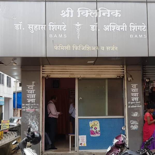 Shree Clinic