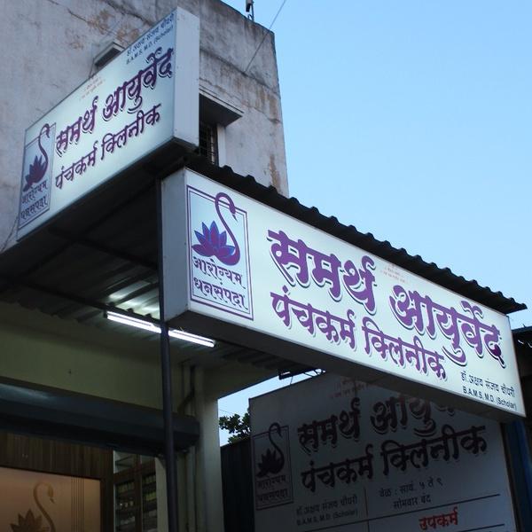 Samarth Ayurveda & Panchkarma Clinic