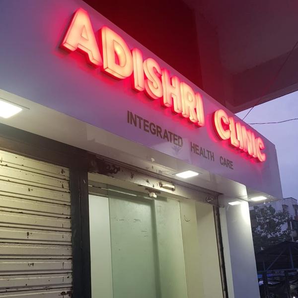 ADISHRI CLINIC