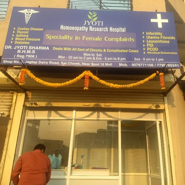 JYOTI HOMOEOPATHY RESEARCH HOSPITAL