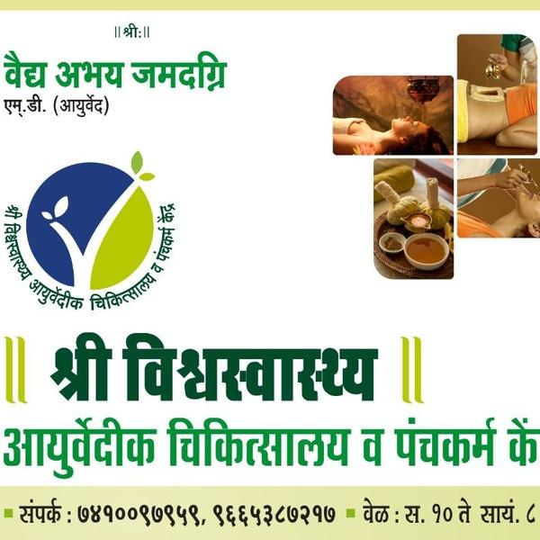 Shri VishwaSwasthya Ayurved Chikitsalaya & Panchakarma Center