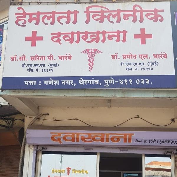 Hemlata Clinic