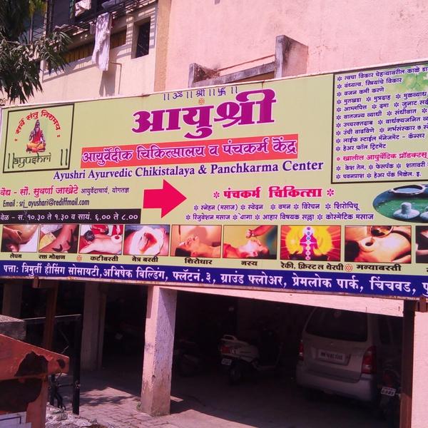 AYUSHRI Ayurvedic Multi speciality Clinic & Panchkarma Center