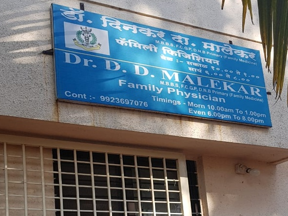 D. D. Malekar Clinic