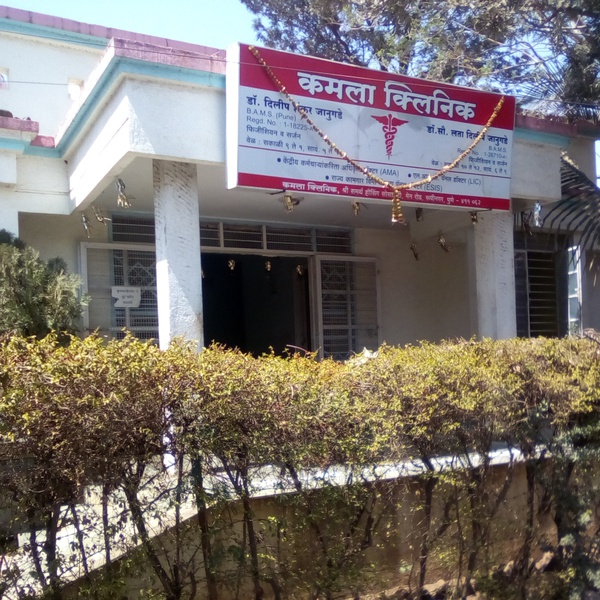 Kamala Clinic