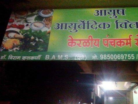 Ayush Ayurvedic Clinic Kerala Panchkarma Center