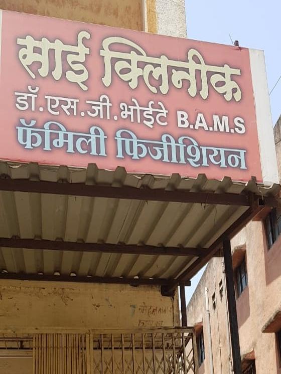 Sai Clinic