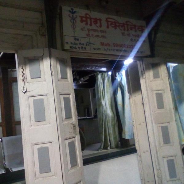 Meera Clinic