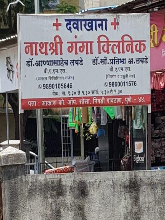 Nathhashri Ganga Clinic