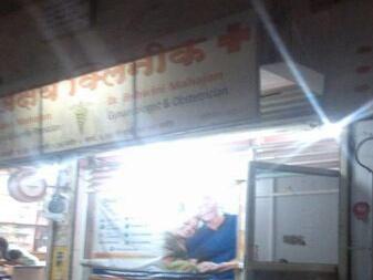 Akshay Clinic