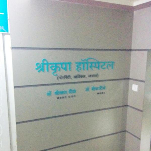 Shrikrupa Hospital