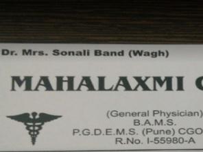 Mahalaxmi clinic