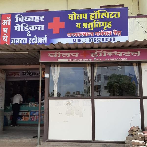 Gholap Hospital