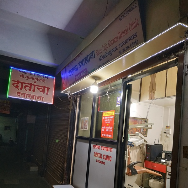 Shri Tulajabhawani Dental Clinic